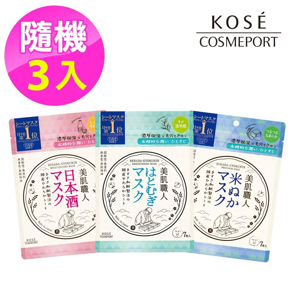【KOSE COSMEPORT】光映透 美肌職人面膜7枚入(3入組)隨機不挑款