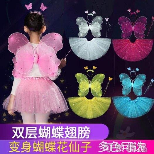 小女孩背飾天使蝴蝶翅膀兒童玩具魔法棒奇妙仙子表演演出服裝道具 雙十一全館免運