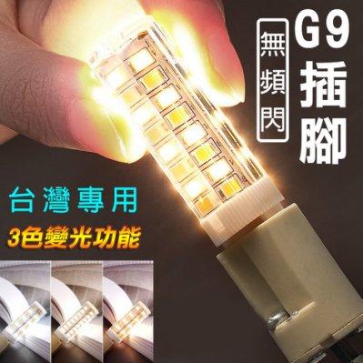 【三色變光】G9超亮LED節能燈泡 兩插腳5W家用檯燈吊燈豆燈暖白暖黃正白光 by 我型我色