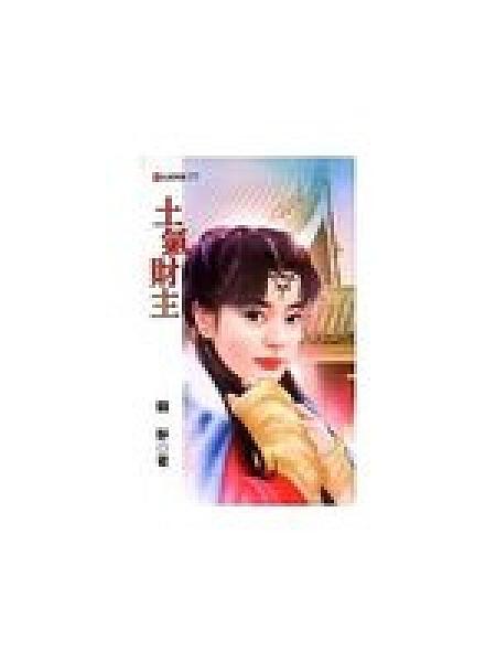二手書博民逛書店 《土氣財主》 R2Y ISBN:9574677621│關靜