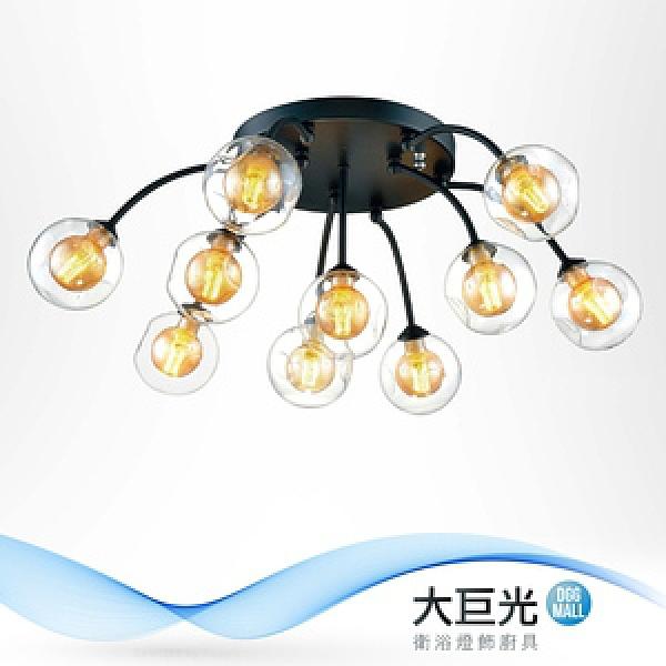 【大巨光】工業風-G9-LED 5W 10燈吸頂燈(ME-0132)