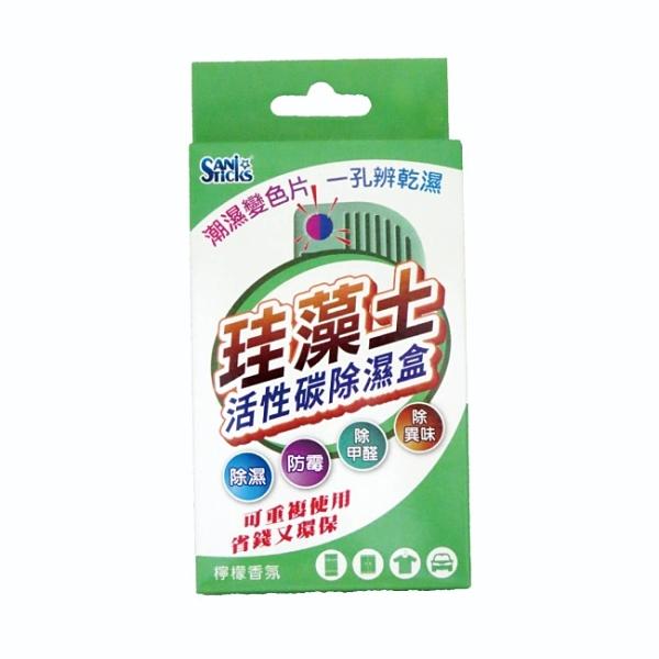 珪藻土活性碳除溼盒-檸檬
