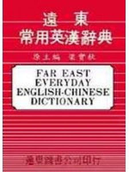 二手書博民逛書店 《遠東常用英漢辭典道林》 R2Y ISBN:9576120098│梁實秋