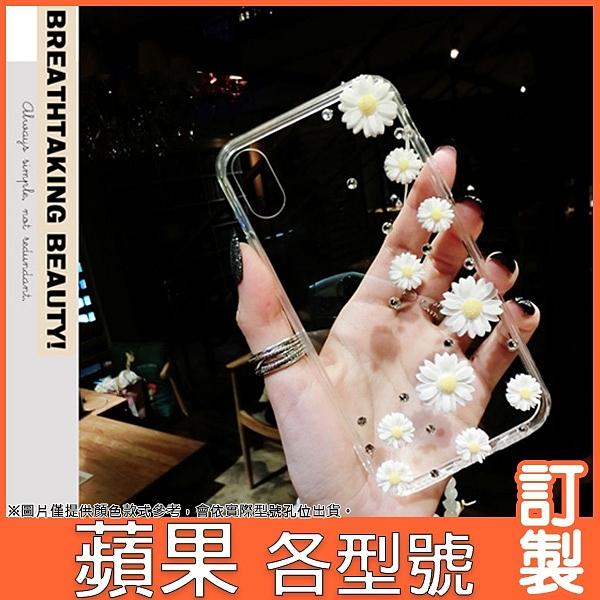蘋果 iphone 12 pro max 11 pro max i12 mini se2 xs max ix xr i8+ 清新雛菊 水鑽殼 手機殼 訂製