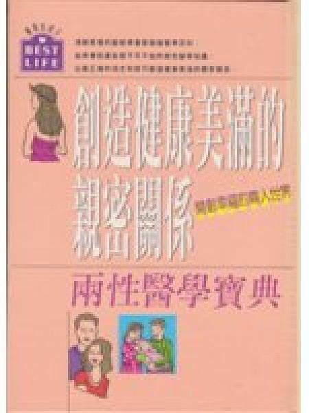 二手書博民逛書店《創造健康美滿的親密關係 : 兩性醫學寶典》 R2Y ISBN:9576792940