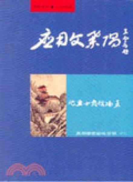 二手書博民逛書店 《應用文舉隅(沈)》 R2Y ISBN:9571100420│沈兼士編著