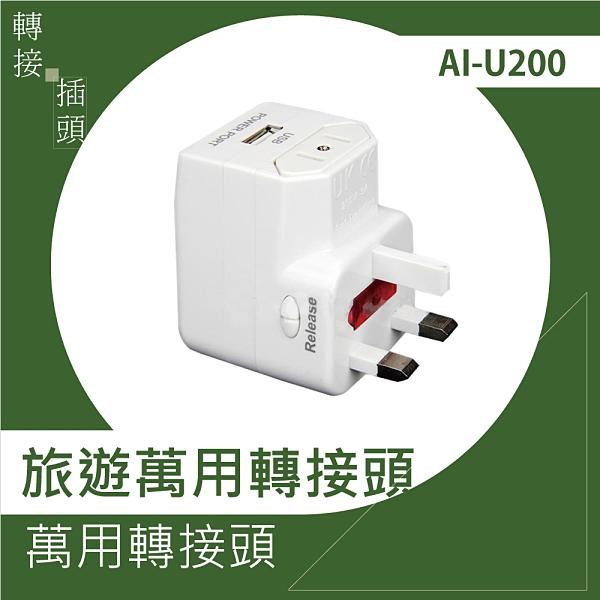 E-kit逸奇 旅遊萬用轉接頭/具備USB插孔/轉接插頭/萬用插頭/電源轉換頭/萬能插座AI-U200