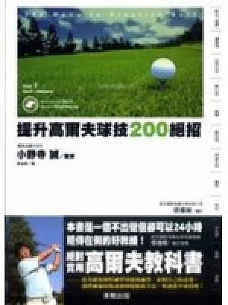 二手書博民逛書店 《提升高爾夫球技200絕招》 R2Y ISBN:9862510374│小野寺誠/監修