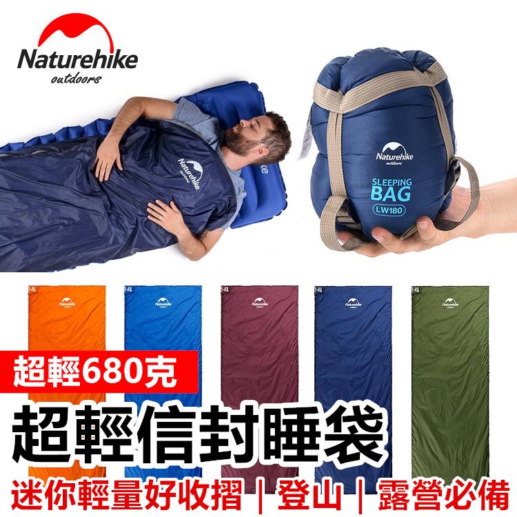 超輕信封式棉睡袋 Naturehike 露營睡袋 LW180 春夏秋適用 迷你睡袋 野營 戶外 登山 露營【CP028】