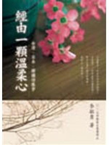 二手書博民逛書店 《經由一顆溫柔的心--台灣、日本、韓國詩散》 R2Y ISBN:9861332111│李敏勇