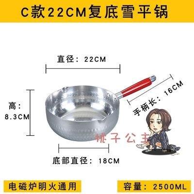雪平鍋 鋁製鋁鍋湯鍋煮面煮粥煮奶湯粉燙粉鍋拉面鍋泡面鍋平底