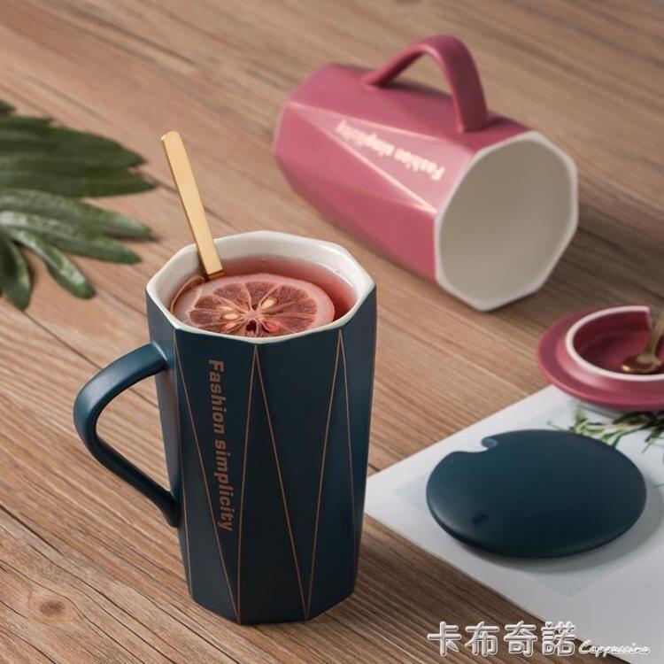 個性情侶馬克杯咖啡杯帶蓋勺男女陶瓷杯子家用早餐喝水杯