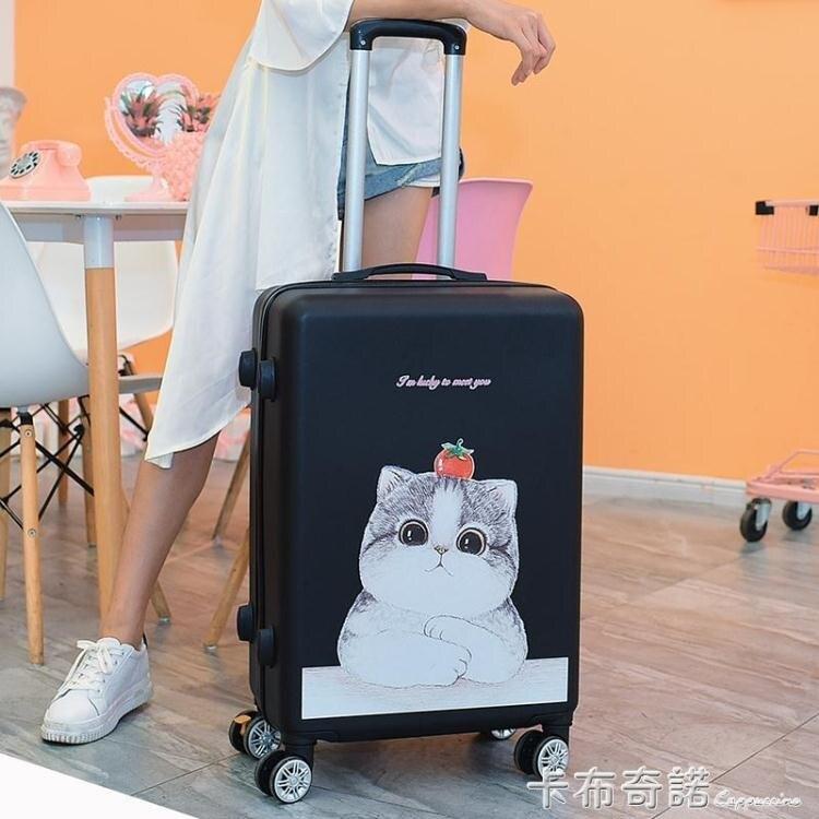 行李箱ins網紅拉桿箱女可愛韓版學生男潮旅行箱萬向輪皮箱密碼箱