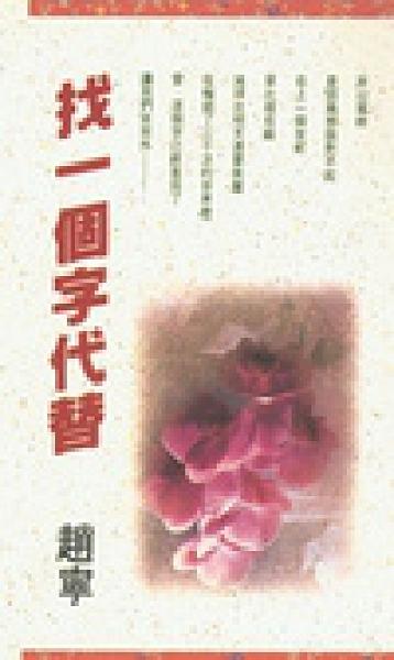 二手書博民逛書店 《找一個字代替》 R2Y ISBN:9573305534│趙寧