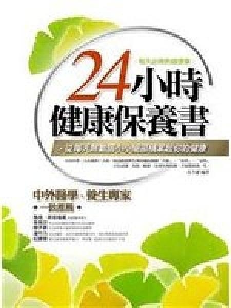 二手書 24小時健康保養書:從每天無數個小小細節積累起你的健康-養身健康觀 R2Y 9868481732