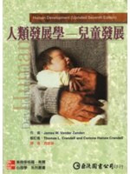 二手書博民逛書店 《人類發展學--兒童發展》 R2Y ISBN:9861570365│JamesW.VanderZanden