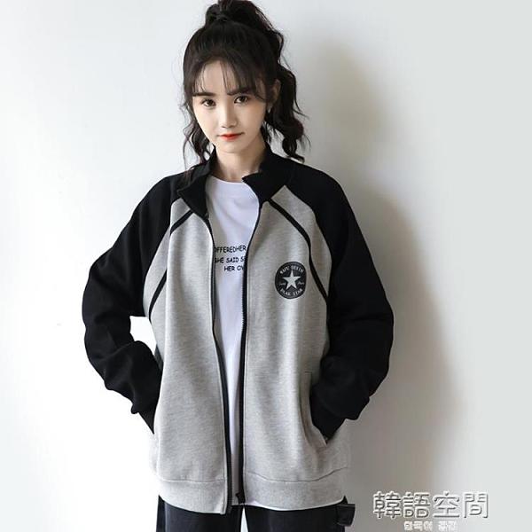2020秋季新款黑灰拼色外套女韓版寬鬆拉鏈開衫夾克原宿BF風棒球服 韓語空間