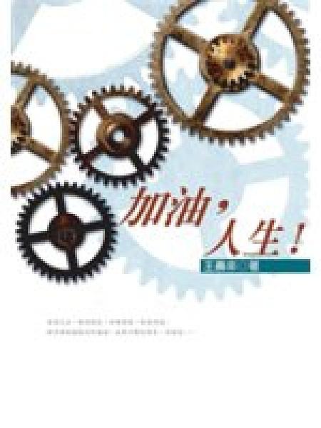 二手書博民逛書店 《加油,人生》 R2Y ISBN:9575225309│王壽來