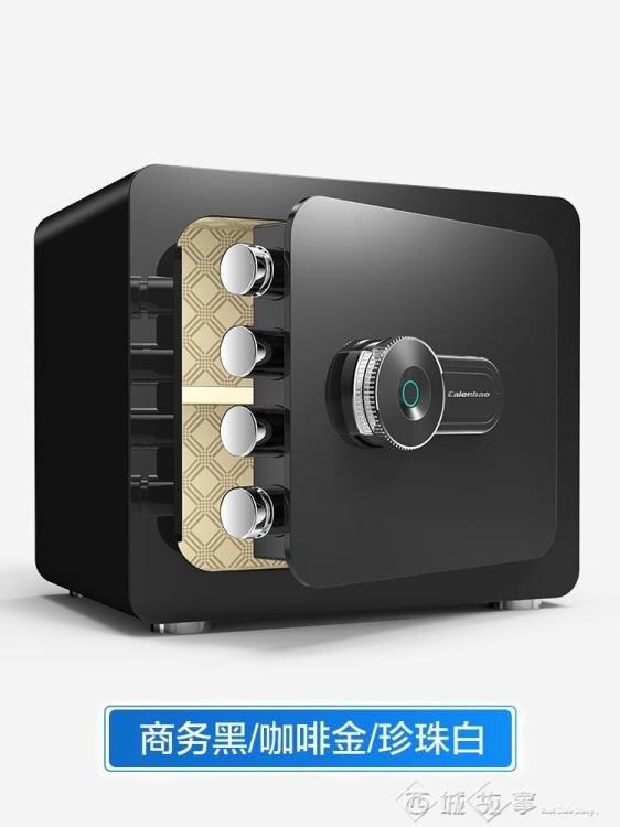 保險櫃家用小型 防盜全鋼迷你保險箱 20/25/30/36cm入櫃牆辦公室文件