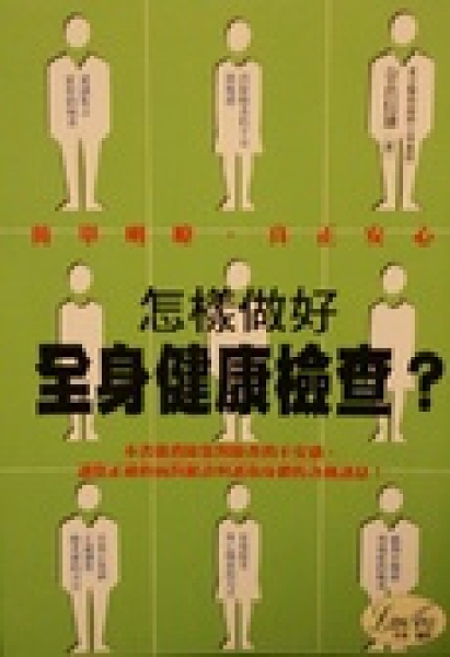 二手書博民逛書店 《怎樣做好全身健康檢查?》 R2Y ISBN:9574522911│奈良信雄