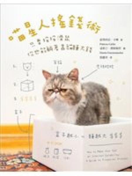 二手書《喵星人搖錢術:只要按按滑鼠,你也能躺著靠貓賺大錢》 R2Y ISBN:9570845260