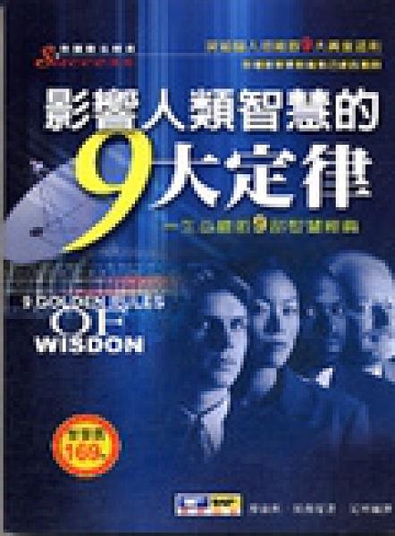 二手書博民逛書店《影響人類智慧的9大定律-心靈勵志經典9》 R2Y ISBN:9867307194