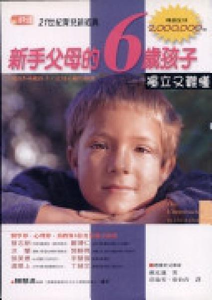 二手書博民逛書店 《新手父母的6岁孩子: 独立又难懂》 R2Y ISBN:9867894073│城邦出版集團