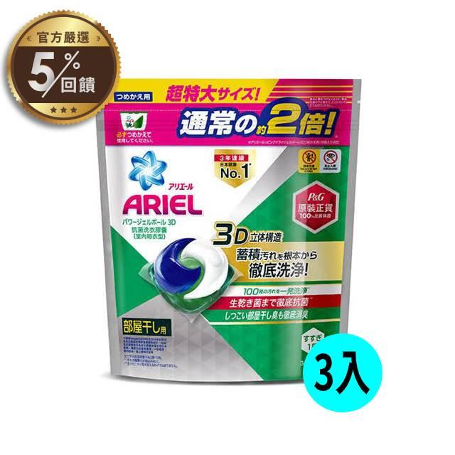 【日本Ariel】抗菌洗衣膠囊34顆3袋-室內晾衣(箱)【LINE 官方嚴選】