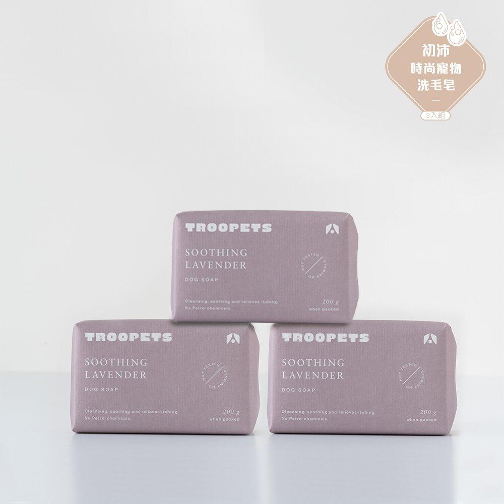 Troopets初沛-時尚寵物沐浴用品系列 薰衣草舒緩狗狗洗毛皂3入