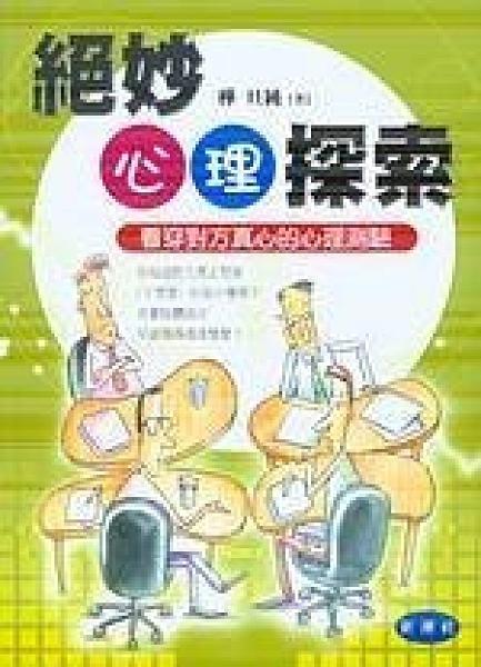 二手書博民逛書店 《絕妙心理探索》 R2Y ISBN:9574524426│樺旦純