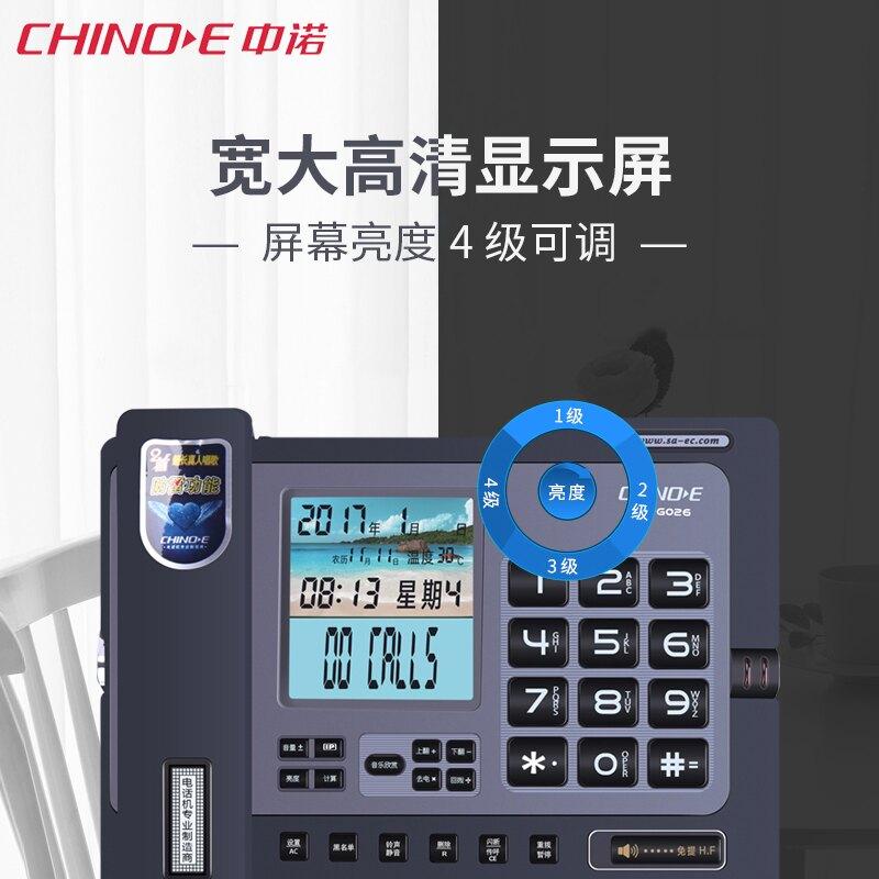 中諾辦公家用電話機座機大屏幕來電顯示報號  雙11狂歡