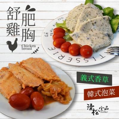 極鮮配 鮮嫩舒肥雞胸肉(110g±10%/包)- 25片
