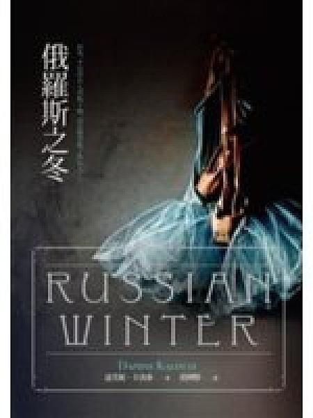 二手書博民逛書店 《俄羅斯之冬》 R2Y ISBN:9866158365│達芙妮.卡洛泰