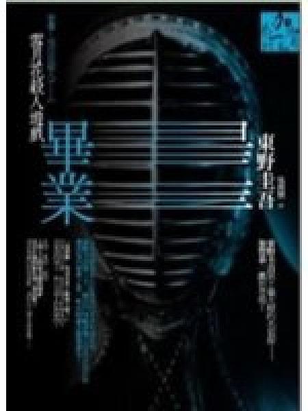 二手書博民逛書店 《畢業-雪月花殺人遊戲》 R2Y ISBN:9866562336│東野圭吾