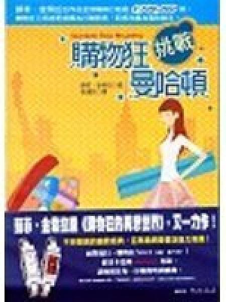 二手書博民逛書店 《購物狂挑戰曼哈��-CITY CHIC 2》 R2Y ISBN:9572851829│蘇菲.金索拉