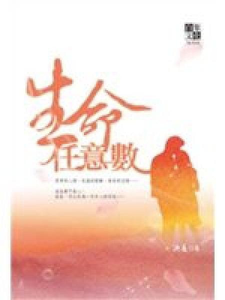 二手書博民逛書店 《生命任意數》 R2Y ISBN:9866216683│決長