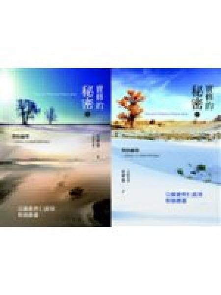 二手書博民逛書店 《實修的秘密:禪修綱舉》 R2Y ISBN:9868693586│吳寧強(貢絨埃薩)