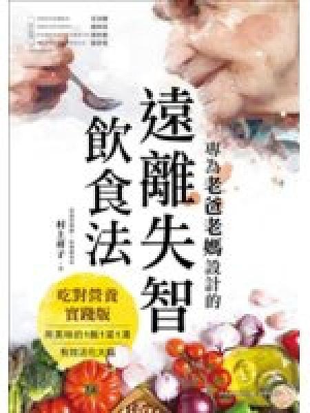 二手書 專為老爸老媽設計的遠離失智飲食法: 吃對營養實踐版, 用美味的1飯1 R2Y 9789861304236
