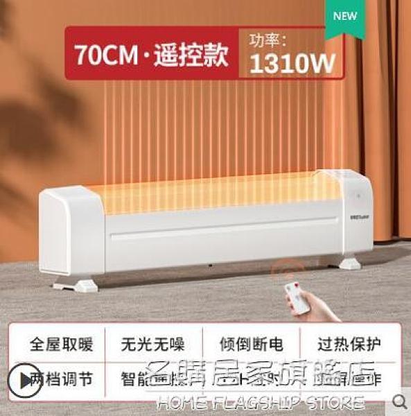 榮事達踢腳線取暖器家用客廳電暖氣暖風機速熱臥室大面積節能省電 NMS名購新品