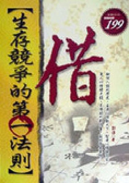 二手書博民逛書店 《借生存競爭的第一法則》 R2Y ISBN:957921896X│郭濤
