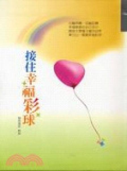 二手書博民逛書店 《【接住幸福彩球】》 R2Y ISBN:9866661083│靜思書齋