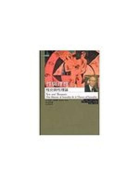 二手書博民逛書店 《性與理性(上)》 R2Y ISBN:9577303846│理查‧波斯納