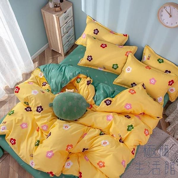 水洗棉純棉 床罩被套組 床上用品四件套被套床單-完美