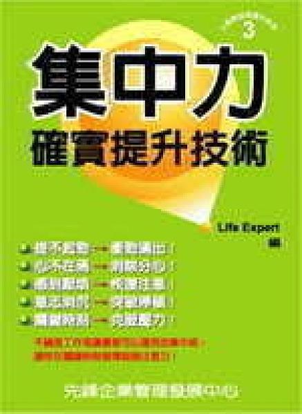 二手書博民逛書店 《集中力確實提升技術》 R2Y ISBN:9867945492│LifeExpert