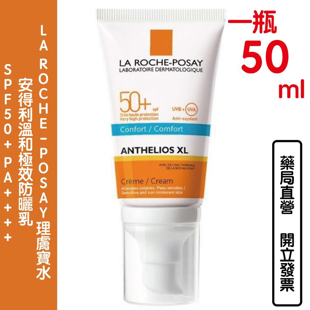 La Roche-Posay理膚寶水 安得利溫和極效防曬乳 SPF50+ PA++++ 50ml