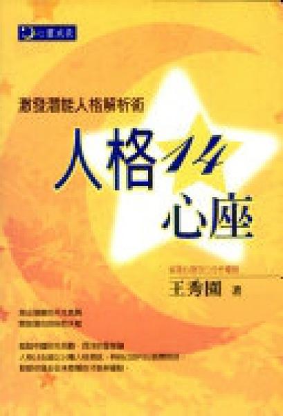 二手書博民逛書店 《人格14心座: 》 R2Y ISBN:9867997077│橘子文化事業有限公司