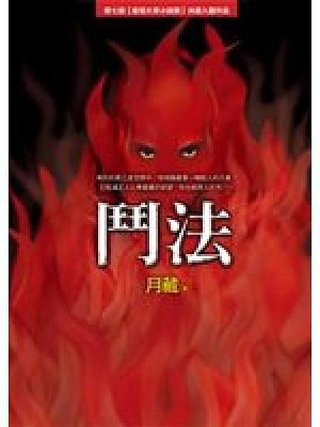二手書博民逛書店 《鬥法》 R2Y ISBN:9573323850│月藏