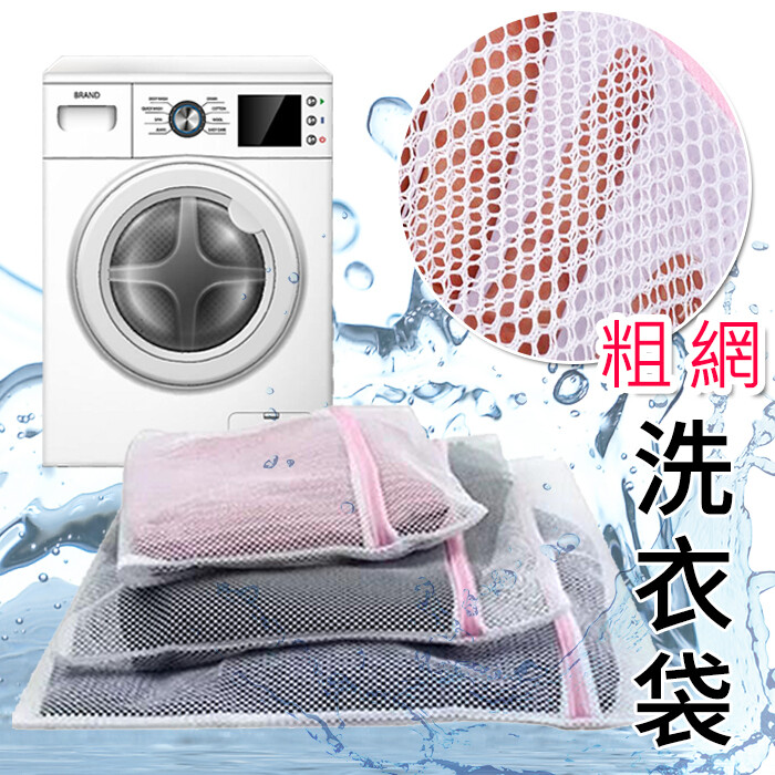 (50x60cm)粗網洗衣袋 洗衣網 護衣袋 護衣網 護洗袋 分隔袋 晾曬袋 衣物袋葉子小舖