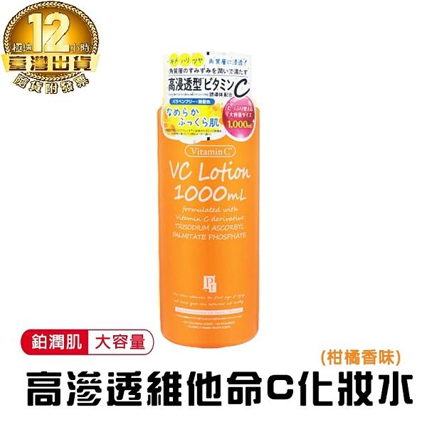 【高人氣大容量化妝水】日本 鉑潤肌高滲透維他命C化妝水 柑橘化妝水 滋潤