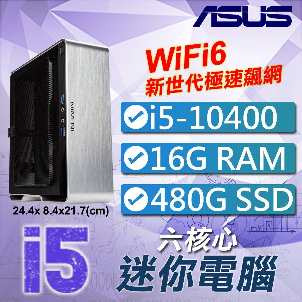 華碩蕭邦系列【mini低音提琴】i5-10400六核 迷你電腦(16G/480G SSD)